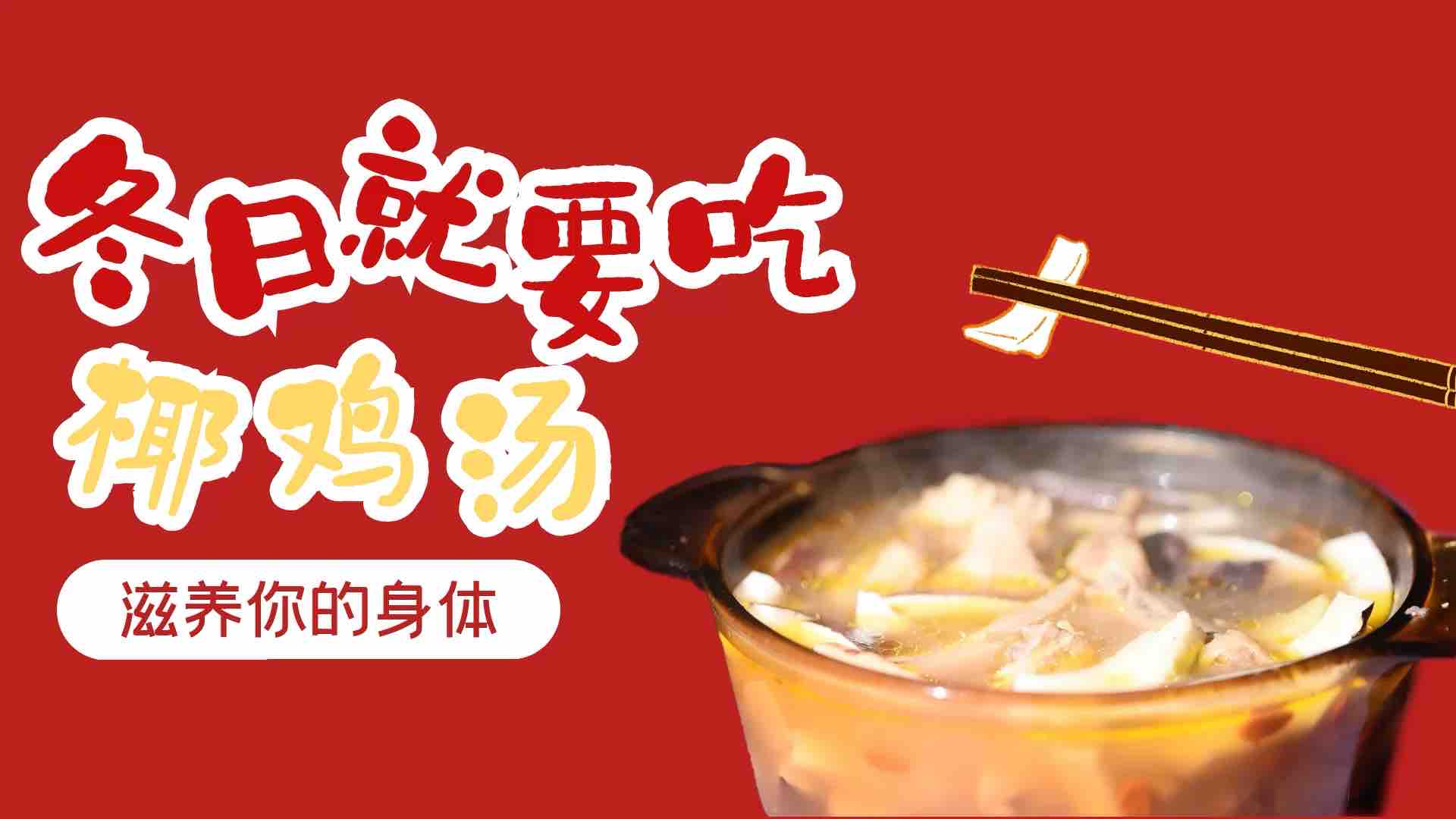 春节冬日养生~椰鸡汤