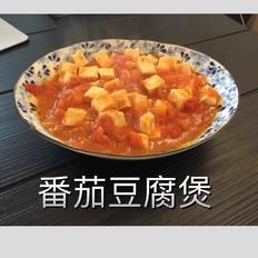 番茄豆腐煲