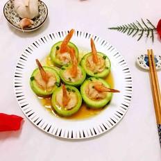 西葫芦鲜虾盅
