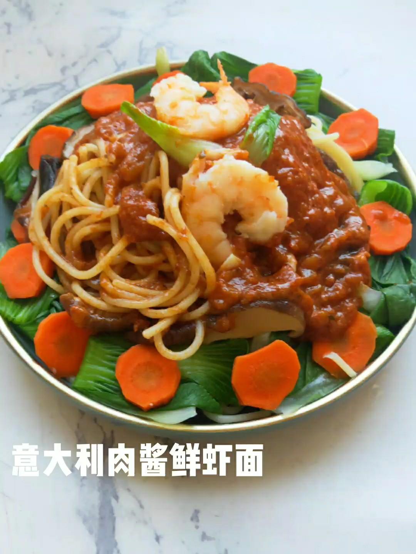 意大利肉酱鲜虾面