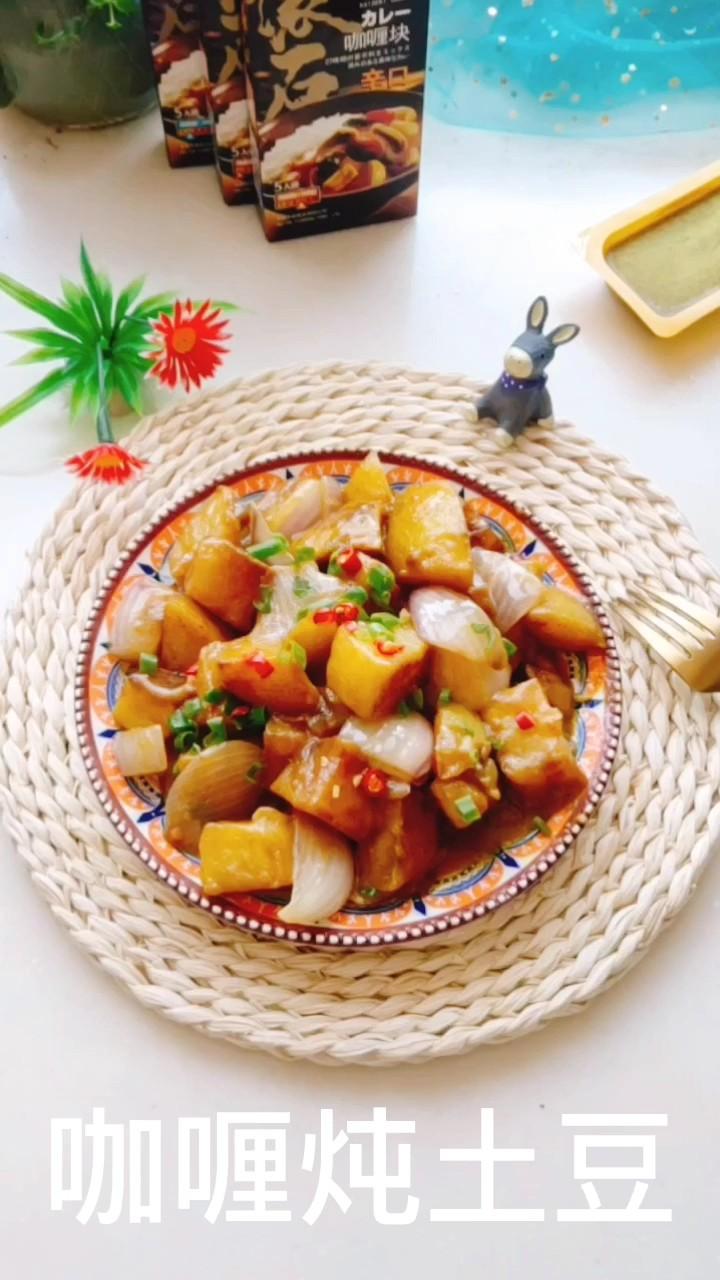 日式咖喱炖土豆的做法