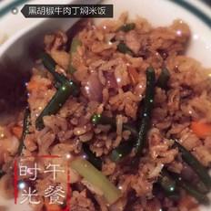 黑椒牛肉丁焖米饭