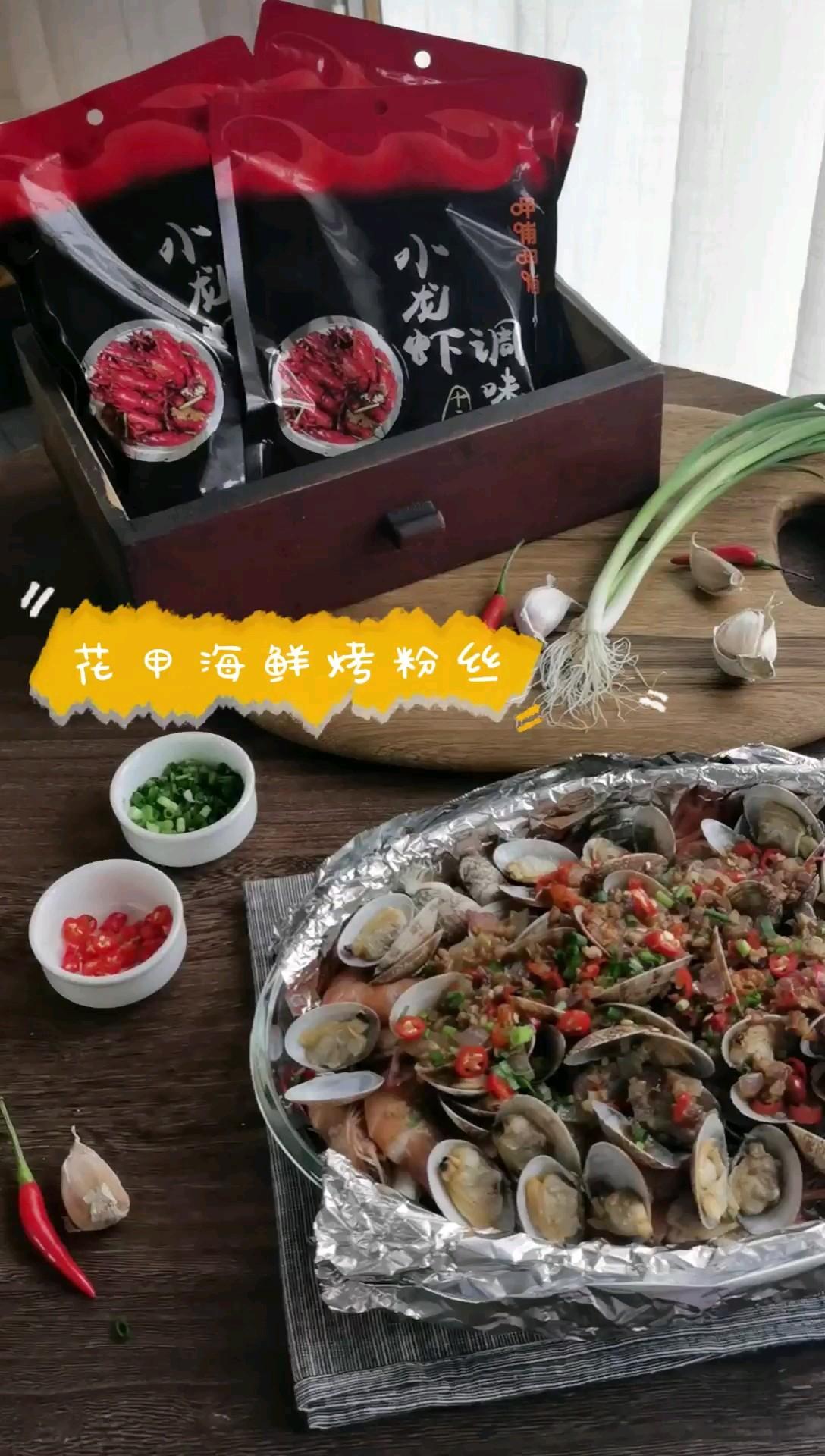花甲鲜虾焗粉丝的做法