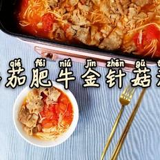 番茄肥牛金针菇汤