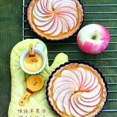 传统苹果派
