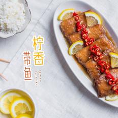 CP第三弹:柠香带鱼