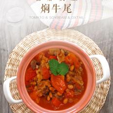冬季来一碗暖暖的番茄黄豆焖牛尾