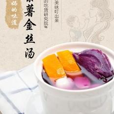 媽媽的味道--紫薯金絲湯