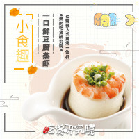 小食趣----一口鲜豆腐蒸虾