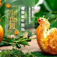 小食趣--椰蓉蜗牛面包