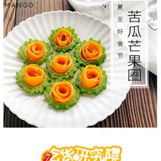夏至好食节—苦瓜芒果圈