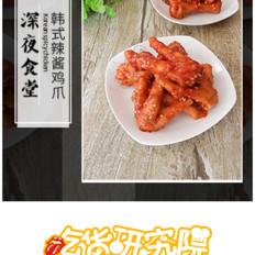 深夜食堂-韩式辣酱鸡爪