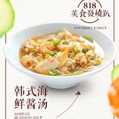 韩式海鲜汤
