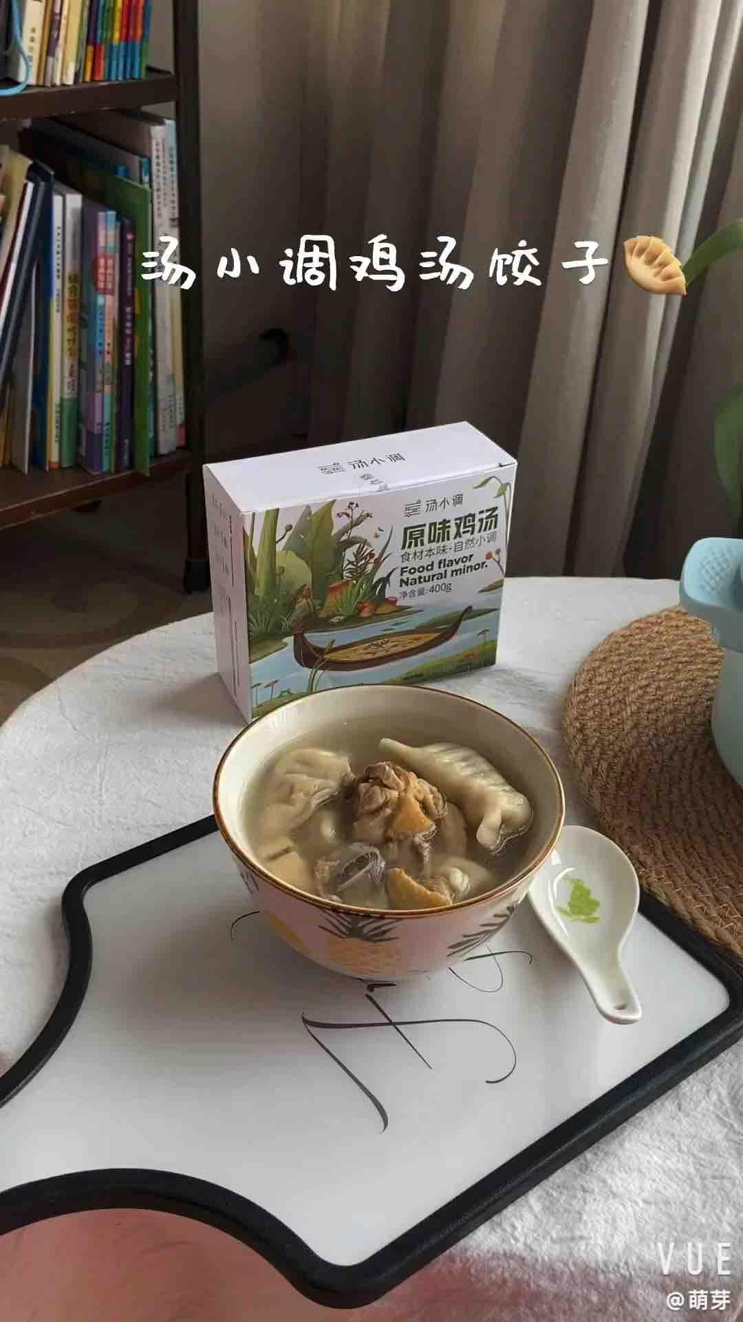 汤小调原味鸡汤饺子
