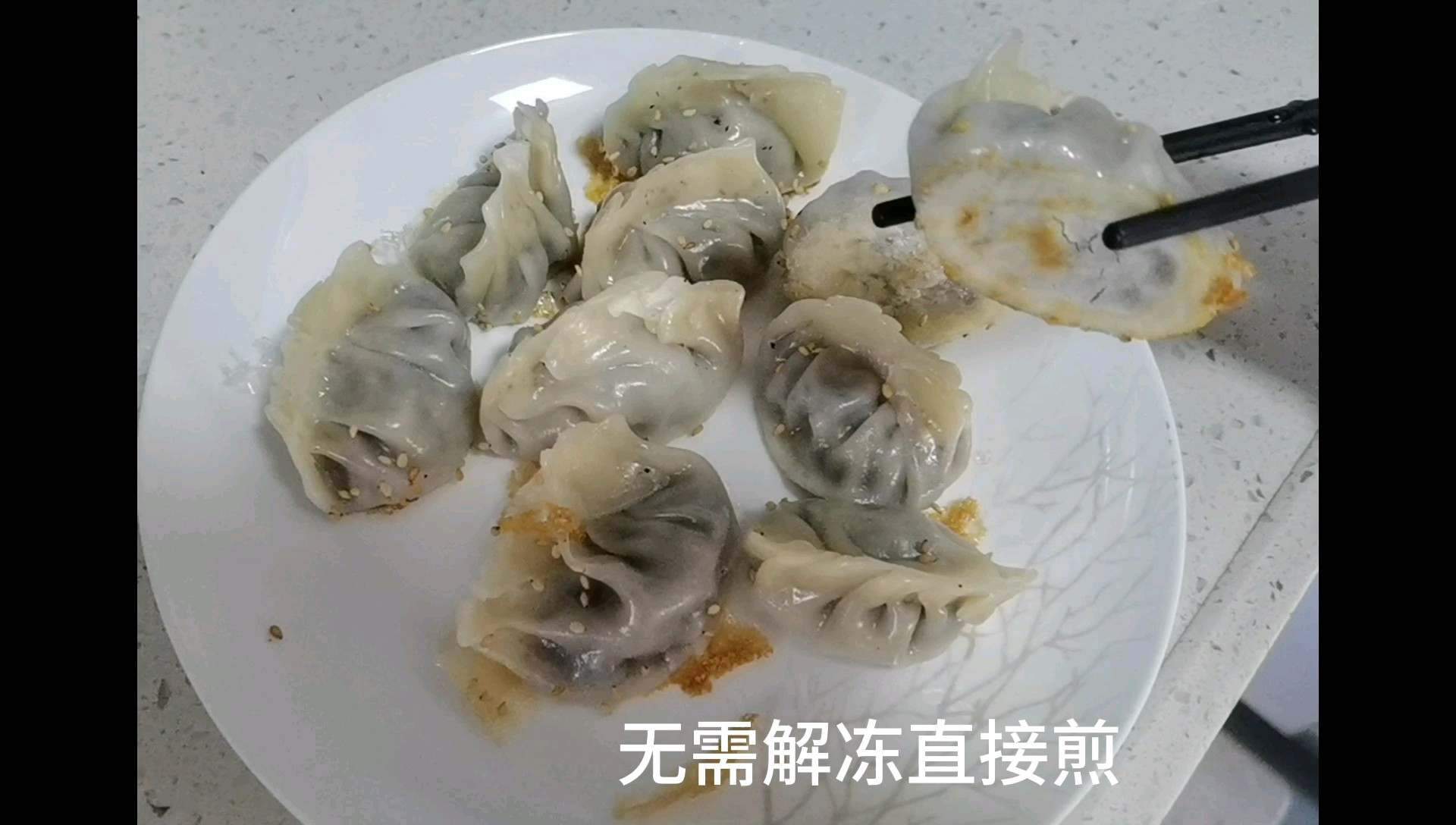 香煎急冻水饺