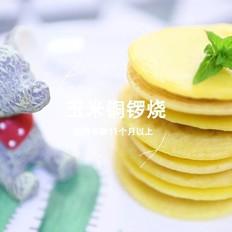 玉米面铜锣烧  宝宝辅食食谱