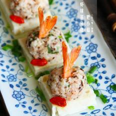 凤尾虾球蒸鱼糕