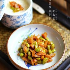 毛豆炒萝卜干