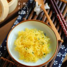 葱油金瓜丝