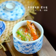 芦笋鲜虾粥
