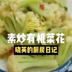 素炒有机菜花