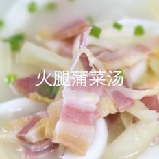 火腿蒲菜汤