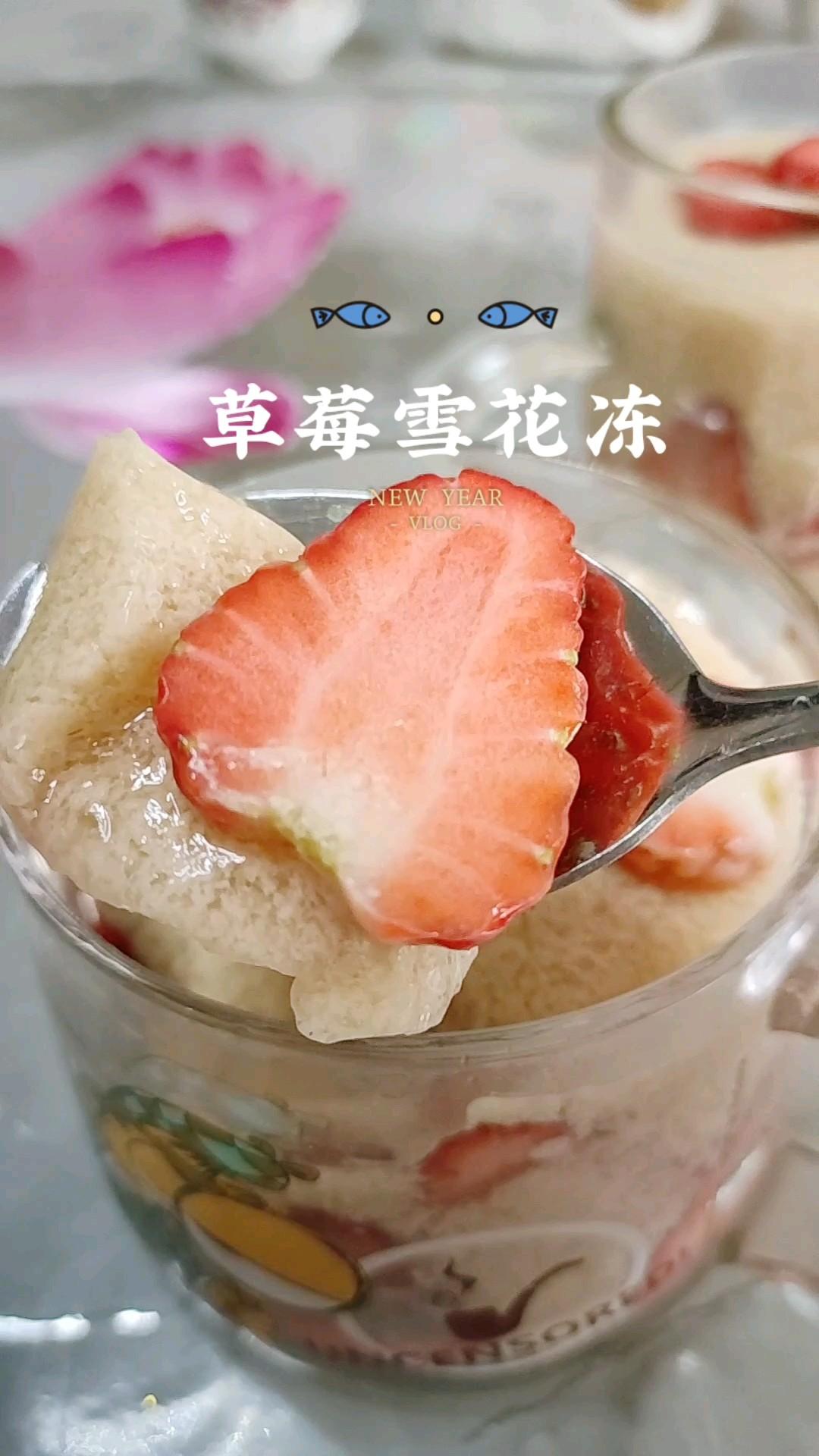 好看又好吃的草莓雪花冻