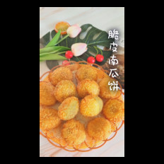 脆皮南瓜饼