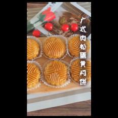 广式肉松蛋黄月饼