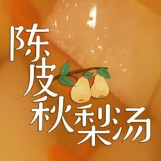 陈皮秋梨汤