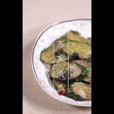 紫苏煎黄瓜