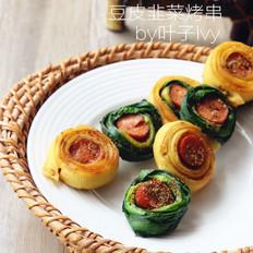 韭菜豆皮烤串