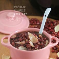 百合陈皮红豆糖水