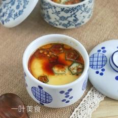 秋葵蒸水蛋
