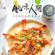 XO酱黑虎虾蒸粉丝