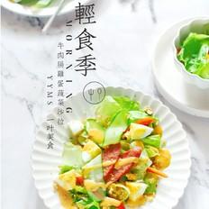 藜麦鸡蛋牛肉肠蔬菜沙拉