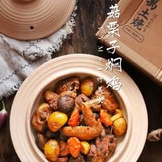 土锅冬菇栗子焖鸡