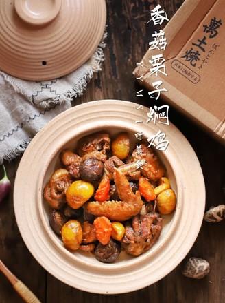 土锅冬菇栗子焖鸡的做法