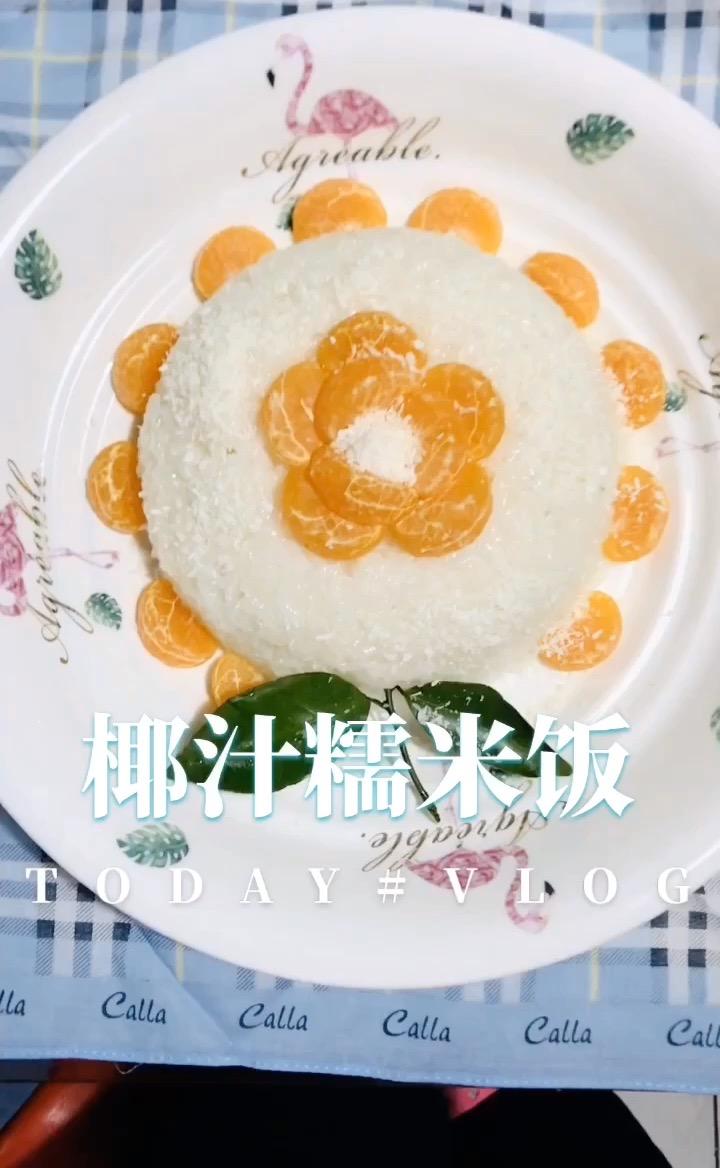 椰汁糯米饭