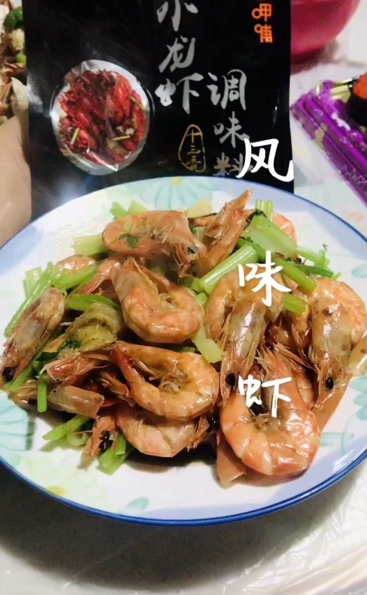 风味虾的做法