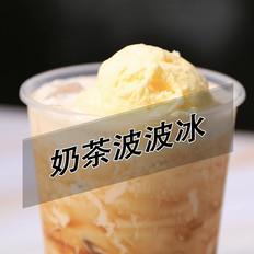 喜茶同款奶茶波波冰的做法