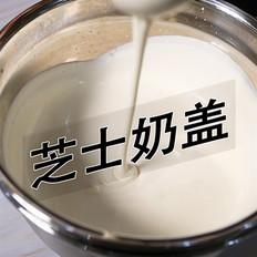 喜茶同款芝士奶盖的做法——小兔奔跑饮品教程
