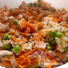 三文鱼蔬菜鲜菇焖饭