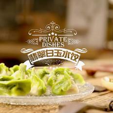 悦美食-翡翠白玉水饺