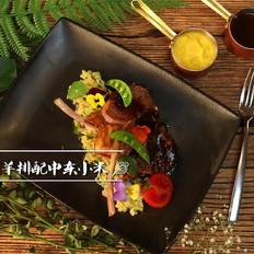悦美食-煎羊排配中东小米