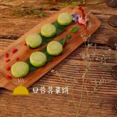 豆蓉荠菜饼