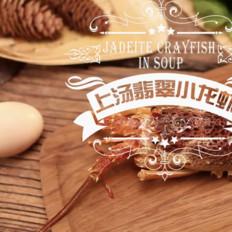 上汤翡翠小龙虾