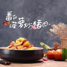 番茄菠萝炒猪肉