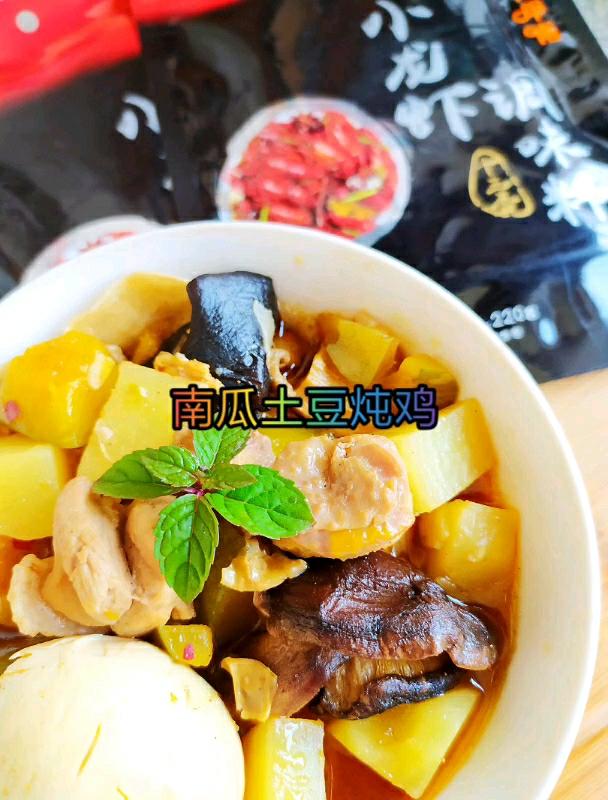秋收菜肴~南瓜土豆炖鸡