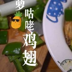 菠萝咕咾鸡翅